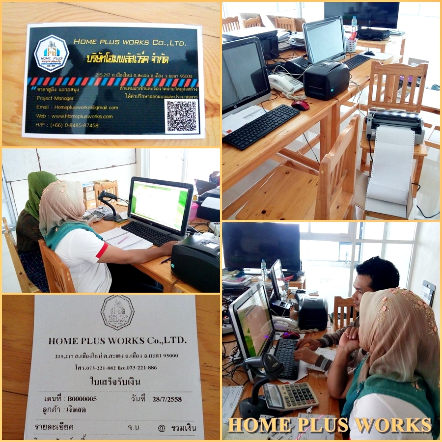 Home Plus Works