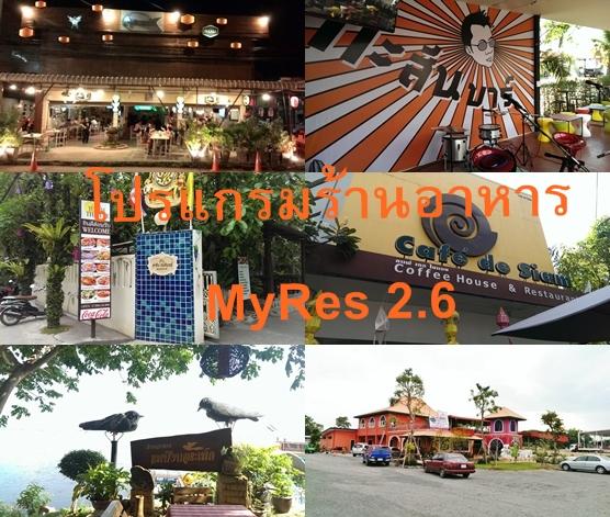 ลูกค้าโปรแกรมร้านอาหาร : MyRes 2.6