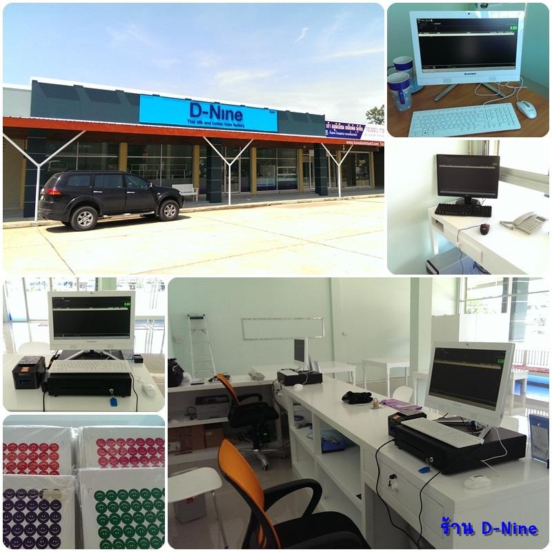 ร้าน D-Nine