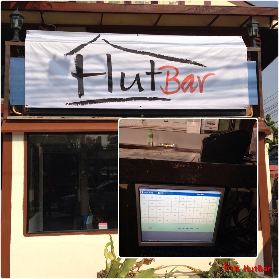 ร้าน HutBar