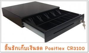 ลิ้นชักเก็บเงินสด Posiflex cr3100