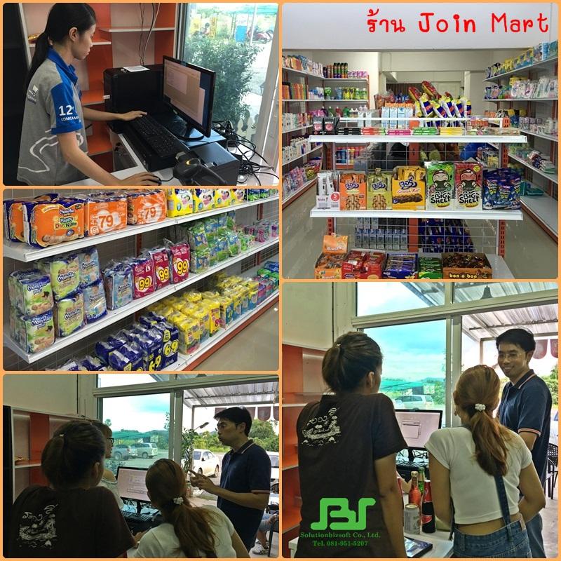 ร้าน Join Mart