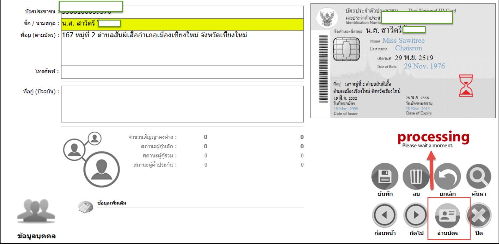 การอ่านข้อมูลจากบัตรประชาชนลูกค้า