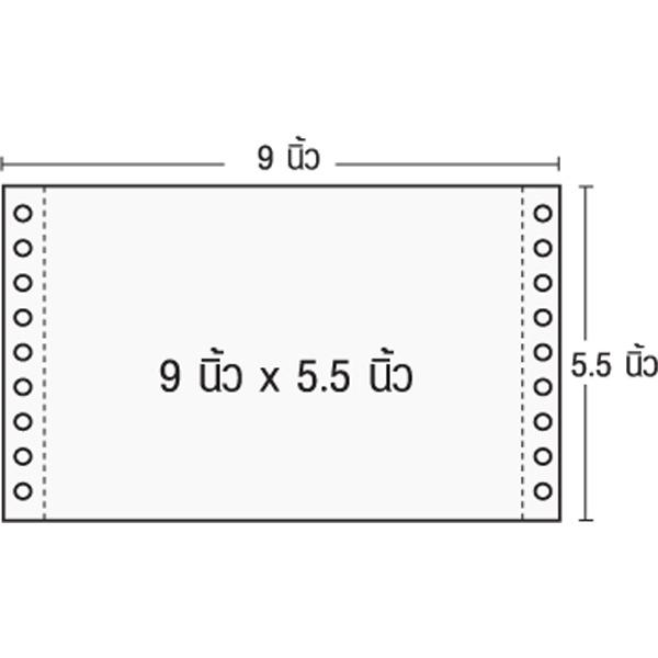 """ขนาดกระดาษต่อเนื่อง 9x5.5"""""""